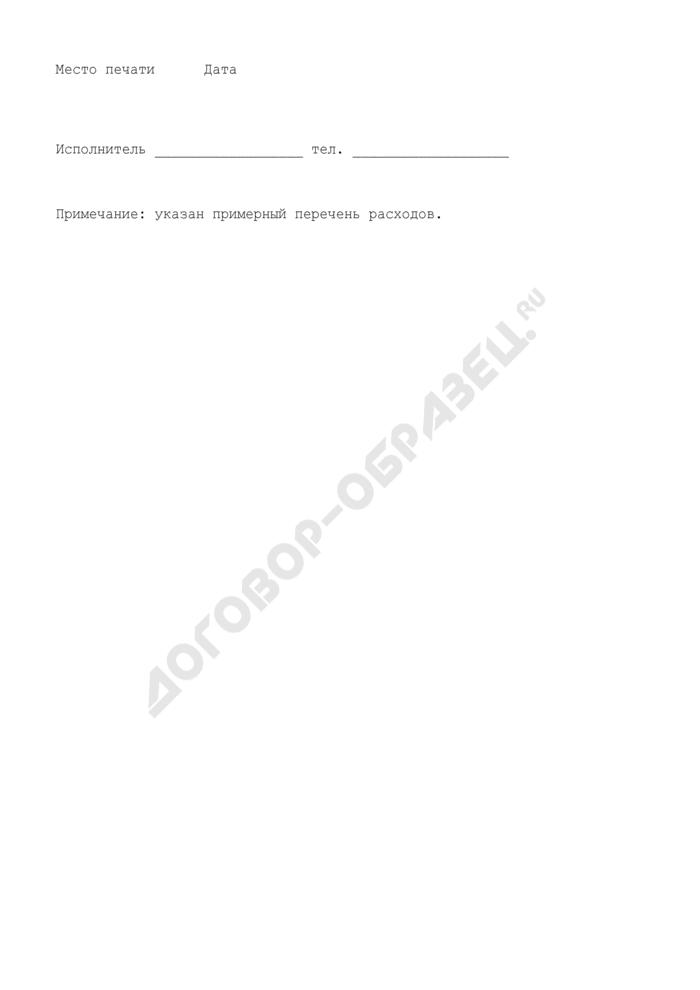 Смета доходов и расходов по средствам, полученным от предпринимательской и иной приносящей доход деятельности Федерального агентства геодезии и картографии. Страница 3