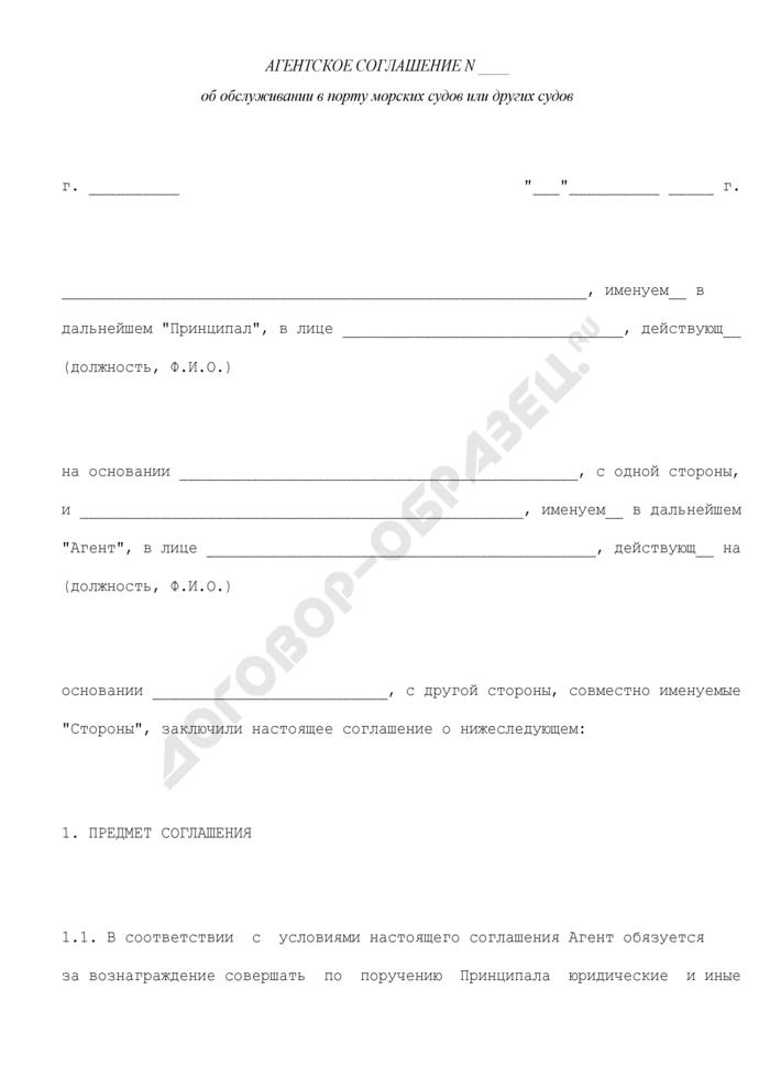 Агентское соглашение об обслуживании в порту морских судов или других судов, находящихся в тайм-чартере (ином владении и пользовании). Страница 1
