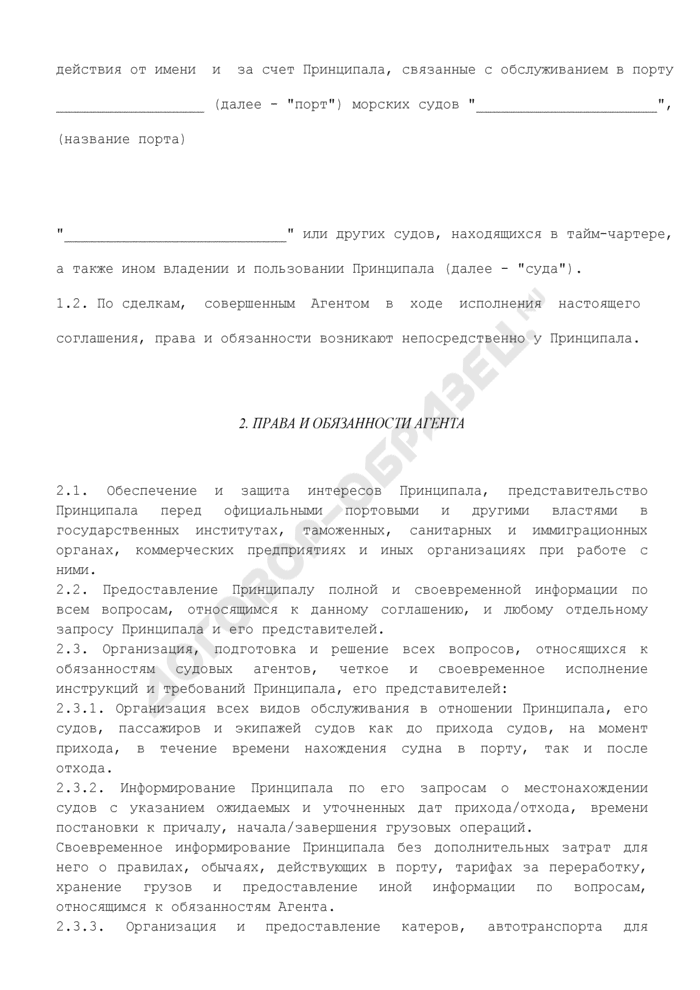 Агентское соглашение об обслуживании в порту морских судов или других судов, находящихся в тайм-чартере (ином владении и пользовании). Страница 2
