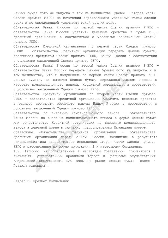 Генеральное соглашение об общих условиях совершения Банком России и кредитной организацией сделок прямого РЕПО на фондовой бирже ММВБ. Страница 2