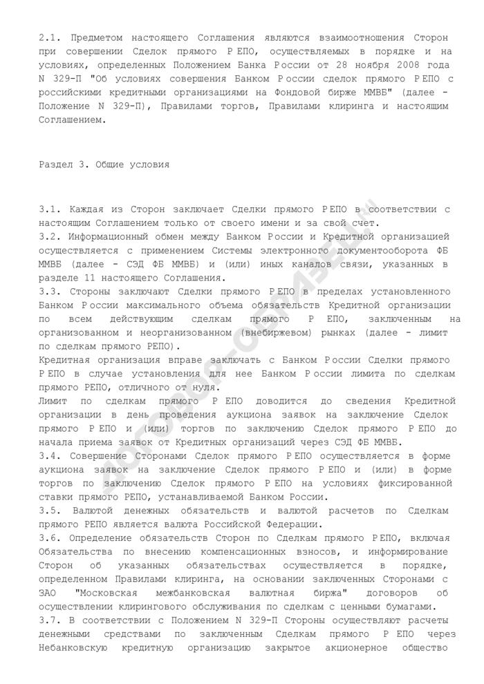 Генеральное соглашение об общих условиях совершения Банком России и кредитной организацией сделок прямого РЕПО на фондовой бирже ММВБ. Страница 3