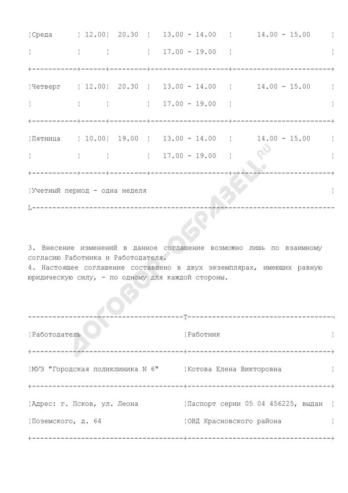 Дополнительное соглашение к трудовому договору об установлении гибкого режима рабочего времени (пример). Страница 2