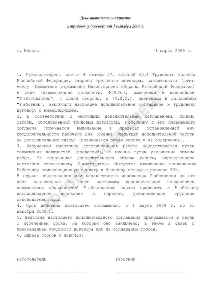 Дополнительное соглашение к трудовому договору об увеличении объема работы, выполняемой работником (рекомендуемая форма). Страница 1