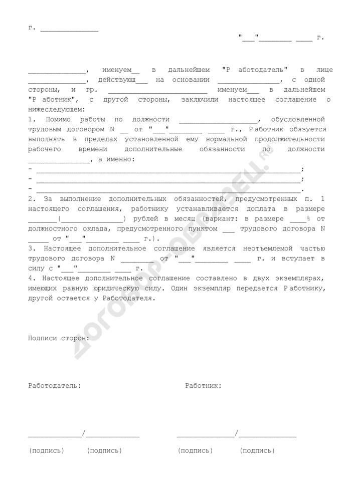 Дополнительное соглашение о совмещении работником должностей (приложение к трудовому договору). Страница 1