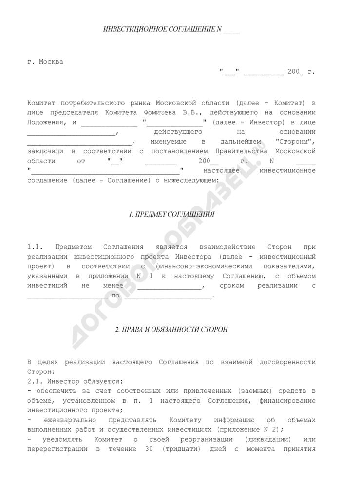 Инвестиционное соглашение по реализации инвестиционного проекта на территории Московской области. Страница 1