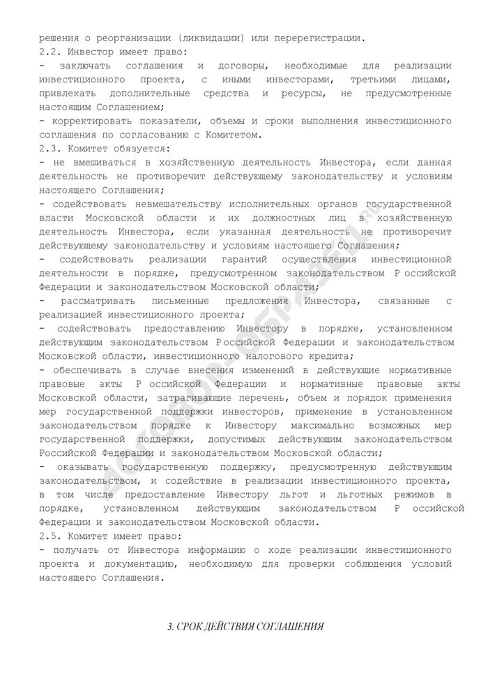 Инвестиционное соглашение по реализации инвестиционного проекта на территории Московской области. Страница 2