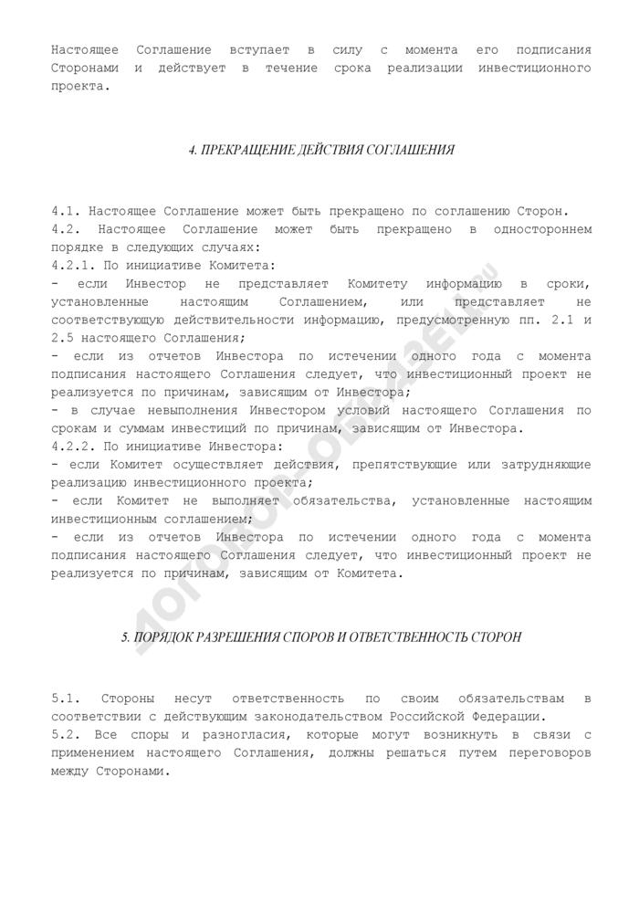 Инвестиционное соглашение по реализации инвестиционного проекта на территории Московской области. Страница 3