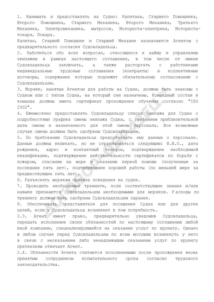 Круинговое соглашение. Страница 2
