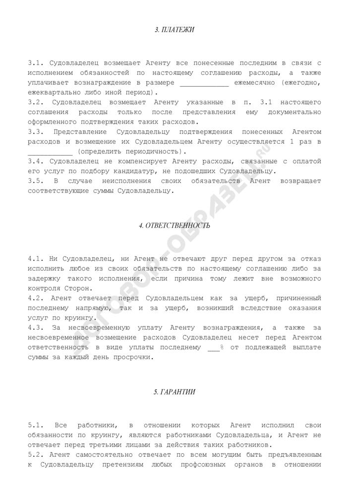 Круинговое соглашение. Страница 3