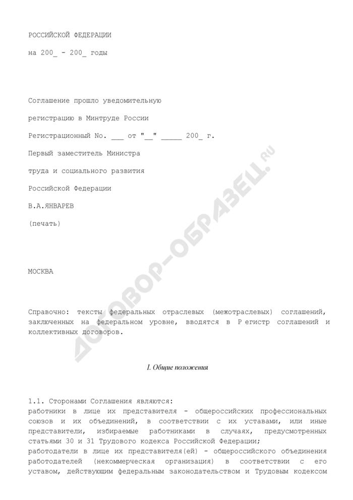 Макет федерального отраслевого (межотраслевого) соглашения, регулирующего социально-трудовые и связанные с ними экономические отношения. Страница 3