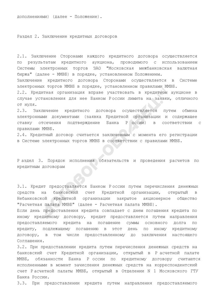 Генеральное соглашение о предоставлении Банком России кредитной организации кредитов без обеспечения. Страница 2