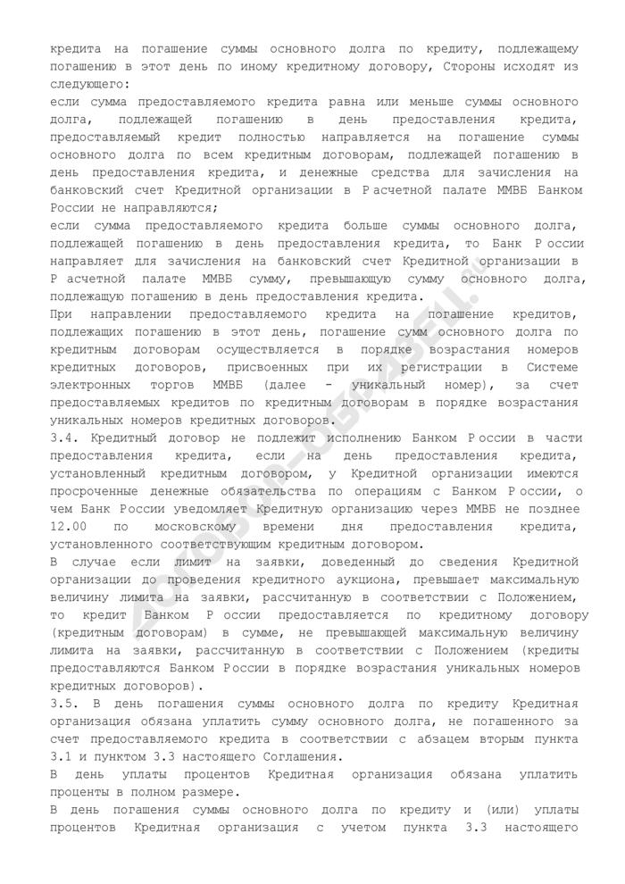 Генеральное соглашение о предоставлении Банком России кредитной организации кредитов без обеспечения. Страница 3