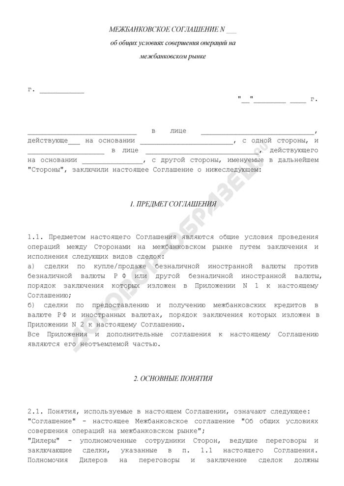 Межбанковское соглашение об общих условиях совершения операций на межбанковском рынке. Страница 1