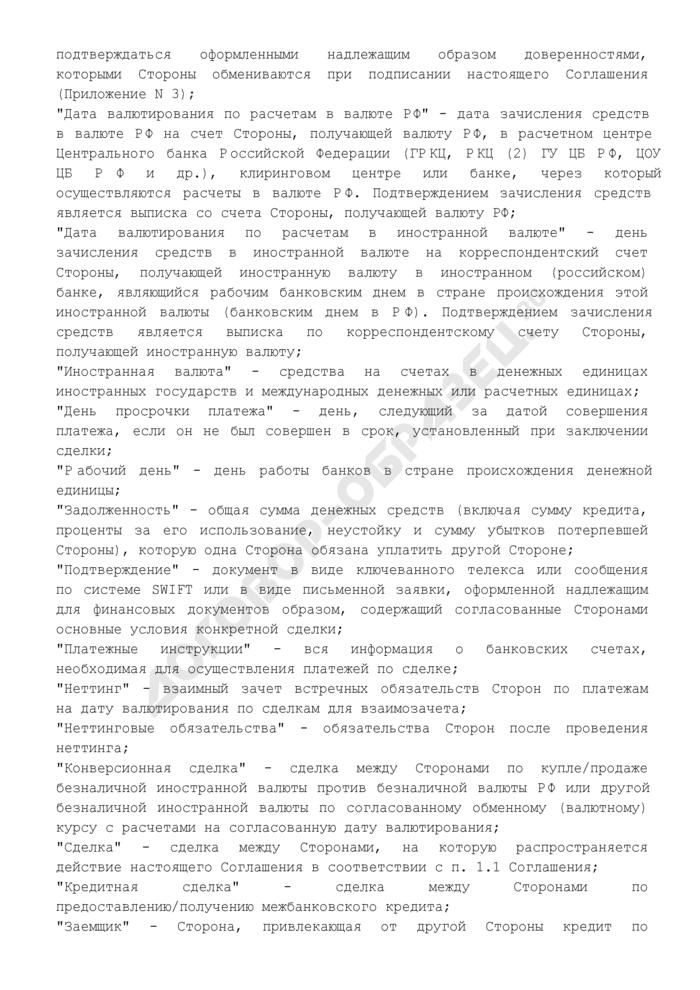 Межбанковское соглашение об общих условиях совершения операций на межбанковском рынке. Страница 2
