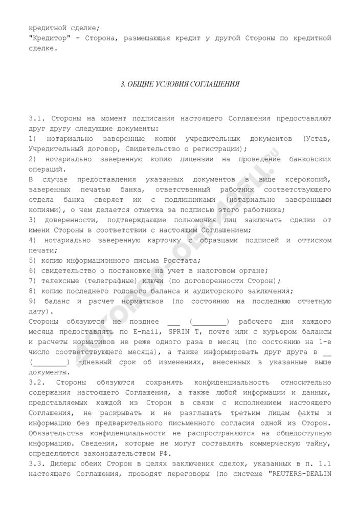 Межбанковское соглашение об общих условиях совершения операций на межбанковском рынке. Страница 3