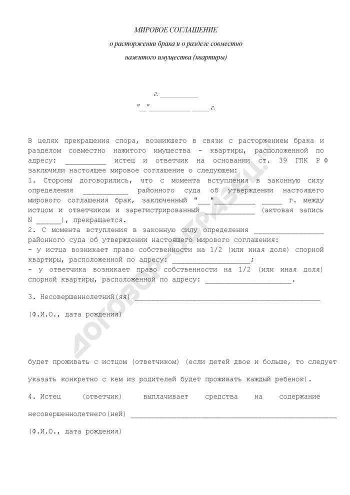 Мировое соглашение о расторжении брака и о разделе совместно нажитого имущества (квартиры). Страница 1
