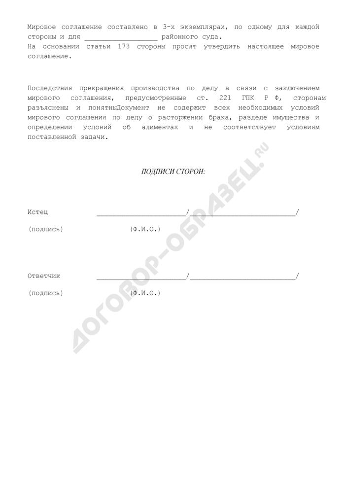 Мировое соглашение о расторжении брака и о разделе совместно нажитого имущества (квартиры). Страница 3