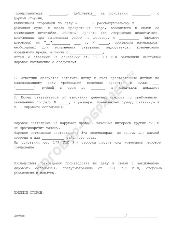 Мировое соглашение по делу о защите прав потребителей при ненадлежащем выполнении работ. Страница 2