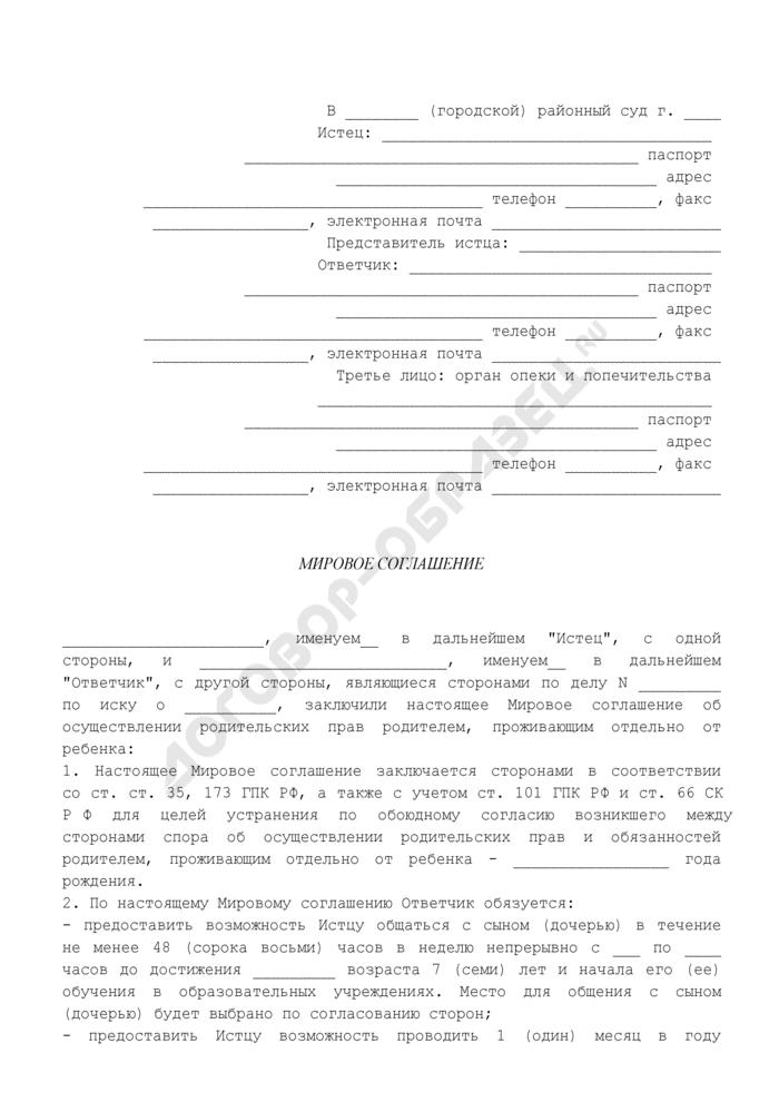 Мировое соглашение об осуществлении родительских прав и обязанностей родителем-нерезидентом. Страница 1