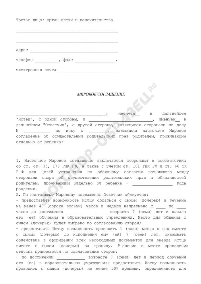 Мировое соглашение об осуществлении родительских прав и обязанностей несовершеннолетним родителем. Страница 2