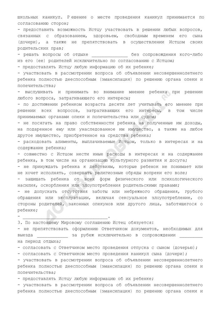 Мировое соглашение об осуществлении родительских прав и обязанностей несовершеннолетним родителем. Страница 3