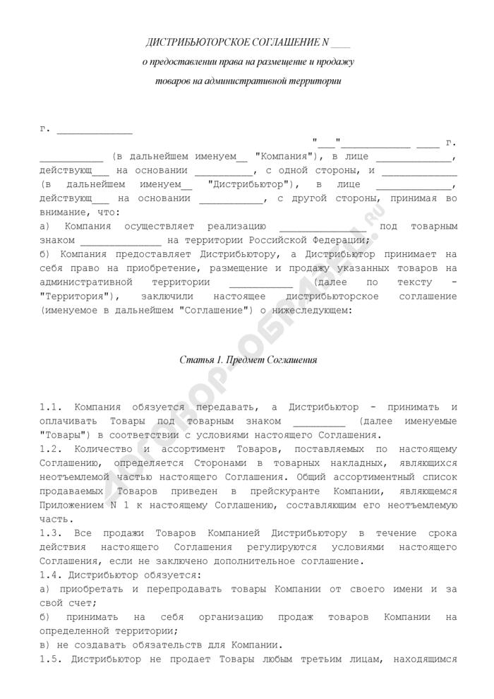 Дистрибьюторское соглашение о предоставлении права на размещение и продажу товаров на административной территории. Страница 1