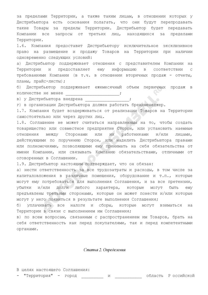 Дистрибьюторское соглашение о предоставлении права на размещение и продажу товаров на административной территории. Страница 2