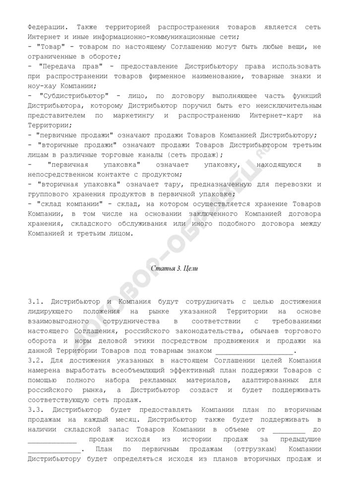 Дистрибьюторское соглашение о предоставлении права на размещение и продажу товаров на административной территории. Страница 3