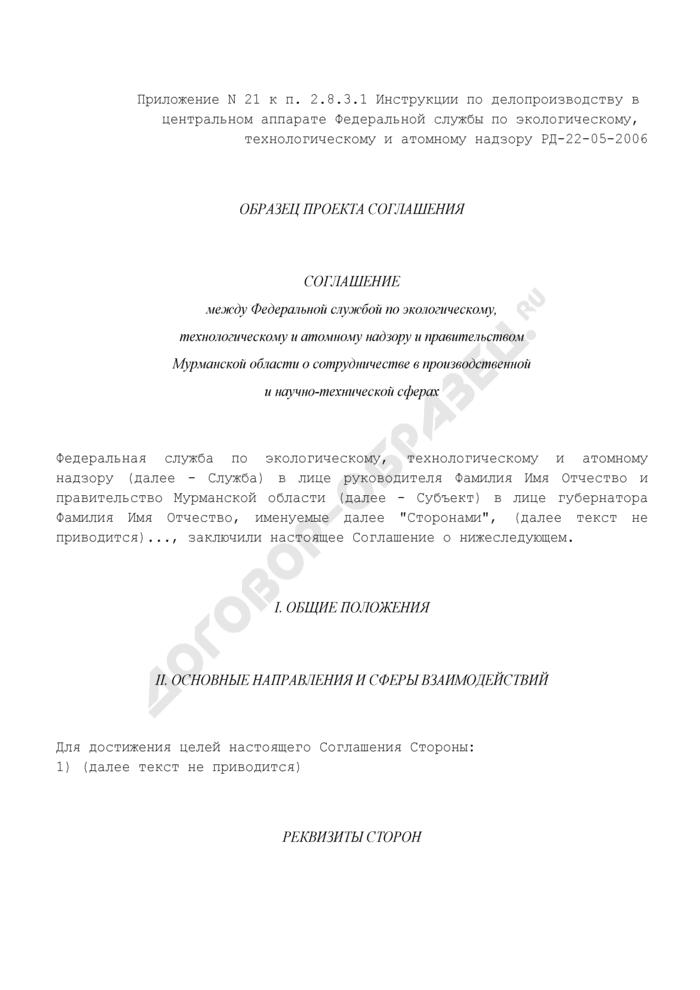 Образец проекта соглашения между Федеральной службой по экологическому, технологическому и атомному надзору и Правительством Мурманской области о сотрудничестве в производственной и научно-технической сферах. Страница 1