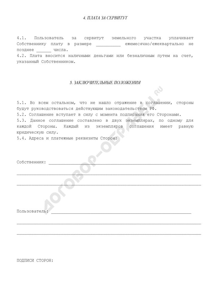 Предварительное соглашение об установлении частного сервитута земельного участка. Страница 3