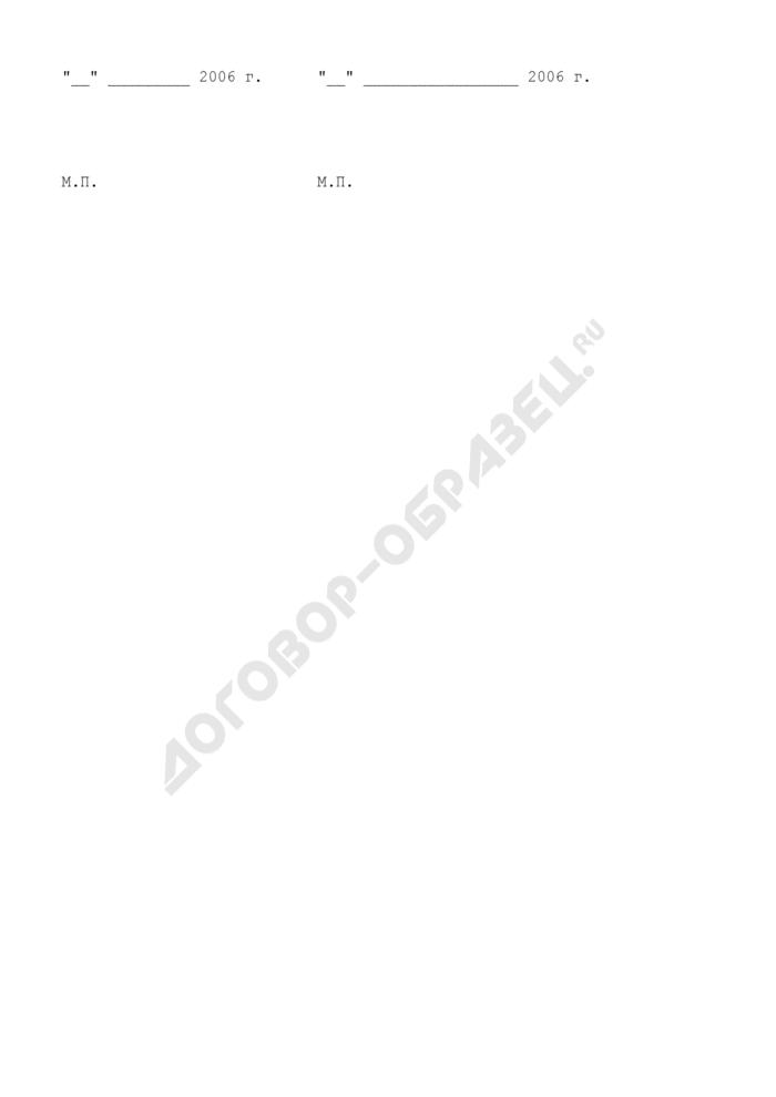 Приложение к дополнительному соглашению к договору о финансировании ОМС. Страница 3