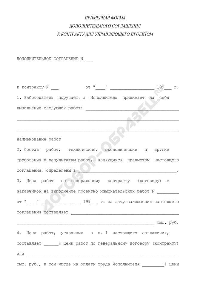 Примерная форма дополнительного соглашения к контракту для управляющего проектом. Страница 1