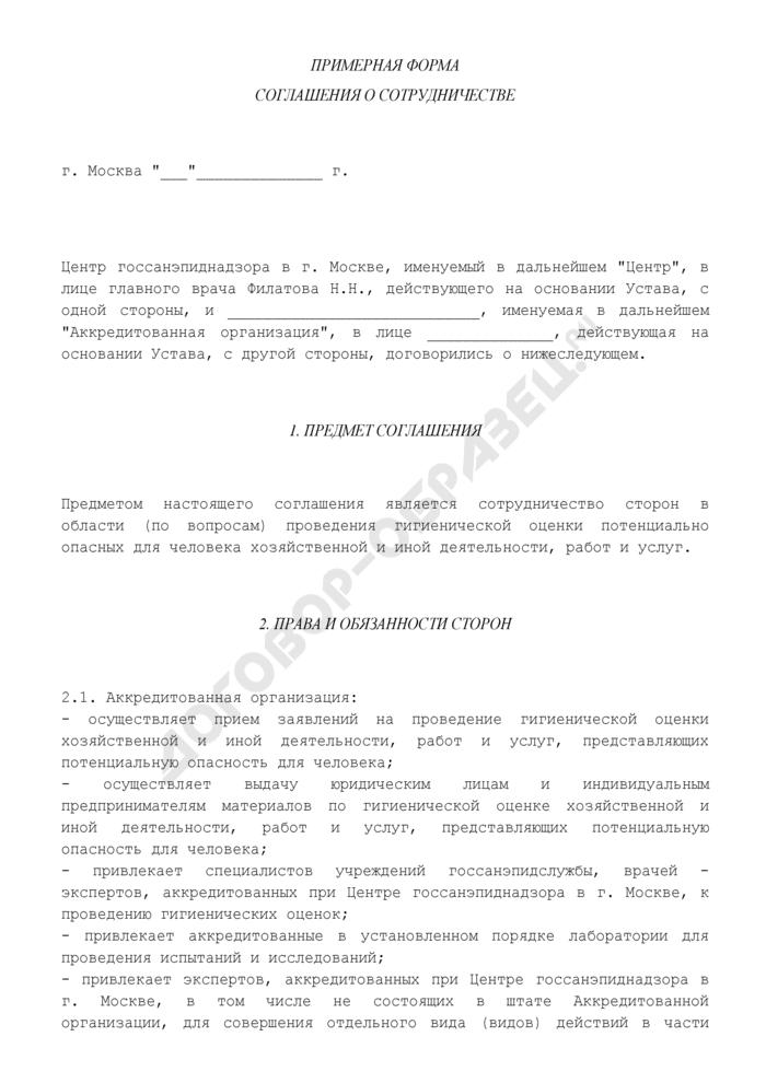 Примерная форма соглашения о сотрудничестве в области (по вопросам) проведения гигиенической оценки потенциально опасных для человека хозяйственной и иной деятельности, работ и услуг. Страница 1