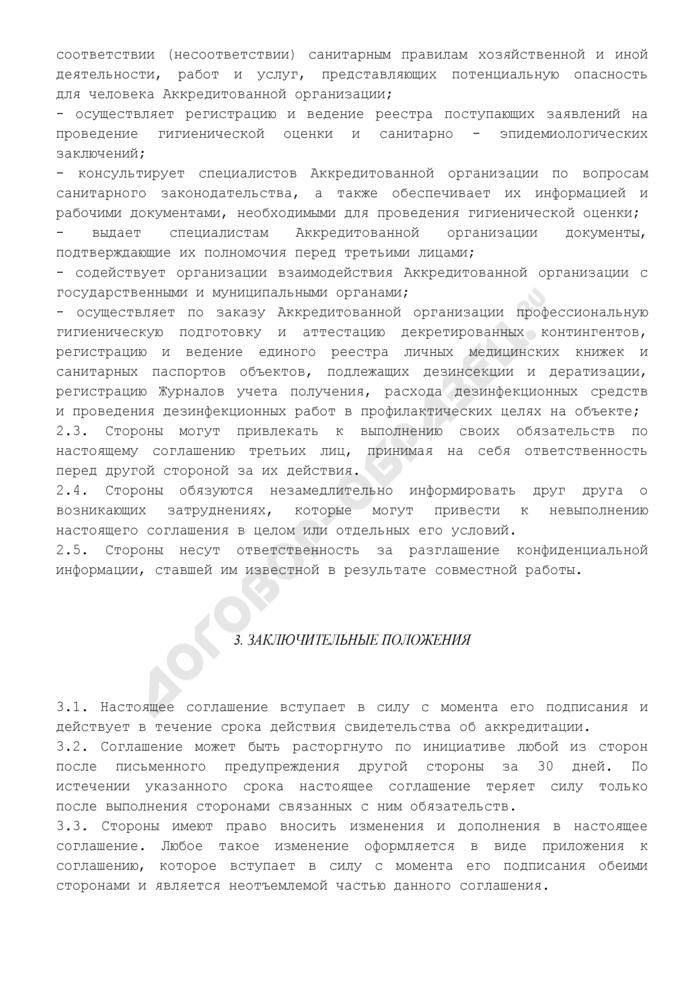Примерная форма соглашения о сотрудничестве в области (по вопросам) проведения гигиенической оценки потенциально опасных для человека хозяйственной и иной деятельности, работ и услуг. Страница 3