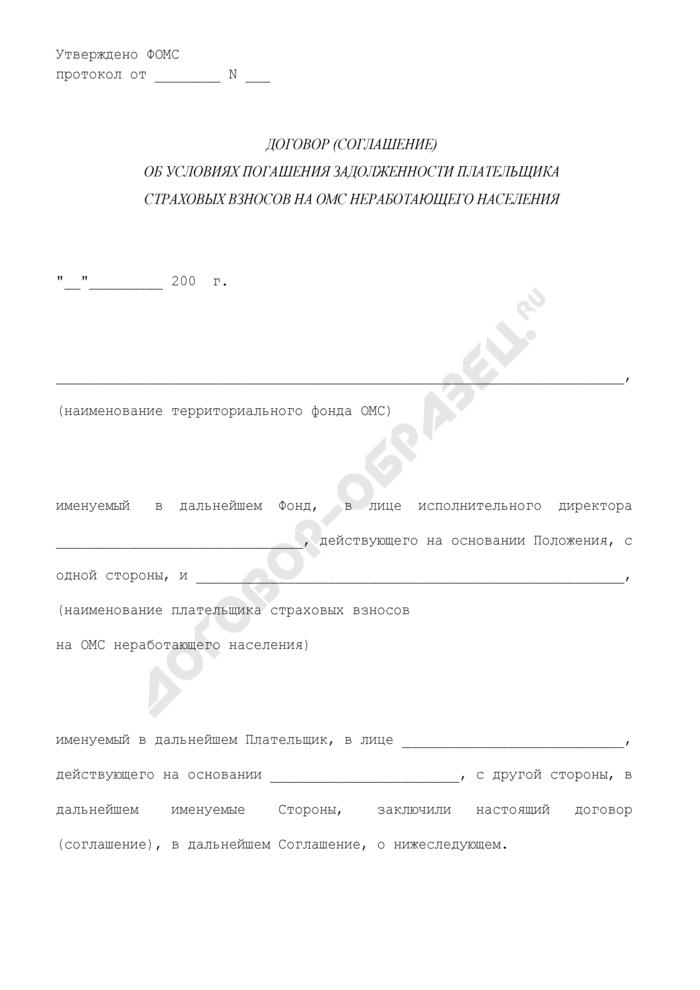 Договор (соглашение) об условиях погашения задолженности плательщика страховых взносов на ОМС неработающего населения. Страница 1