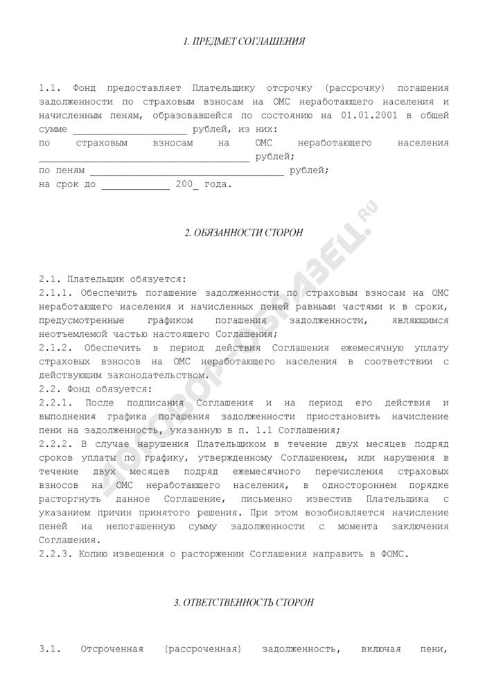 Договор (соглашение) об условиях погашения задолженности плательщика страховых взносов на ОМС неработающего населения. Страница 2