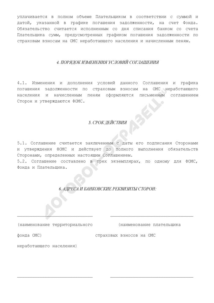 Договор (соглашение) об условиях погашения задолженности плательщика страховых взносов на ОМС неработающего населения. Страница 3