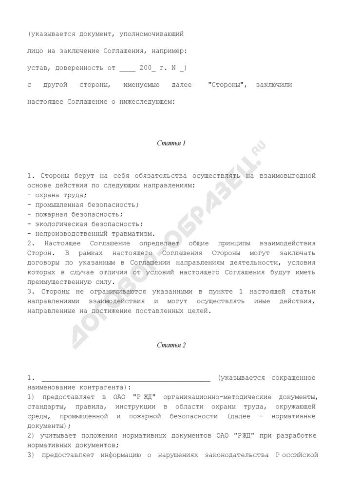 """Примерная форма соглашения о взаимодействии ОАО """"РЖД"""" и дочернего общества по вопросам охраны труда, окружающей среды, промышленной и пожарной безопасности, непроизводственного травматизма. Страница 2"""