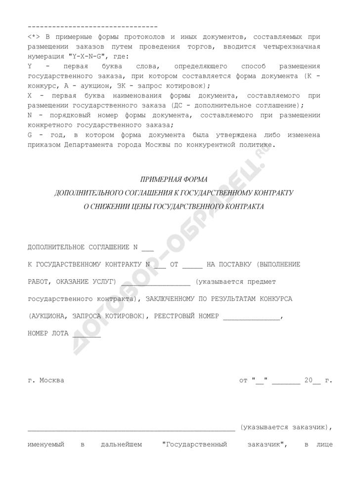 Примерная форма дополнительного соглашения к государственному контракту о снижении цены государственного контракта. Форма N К/А/ЗК-ДС-1-2009. Страница 1