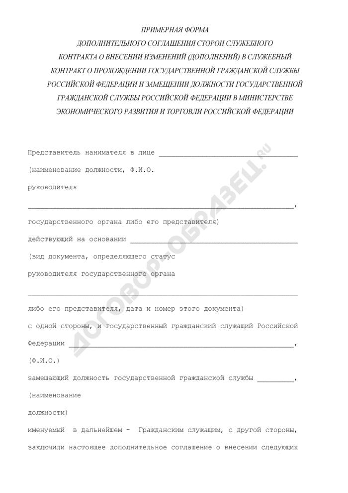 Примерная форма дополнительного соглашения сторон служебного контракта о внесении изменений (дополнений) в служебный контракт о прохождении государственной гражданской службы Российской Федерации и замещении должности государственной гражданской службы Российской Федерации в Министерстве экономического развития и торговли Российской Федерации. Страница 1