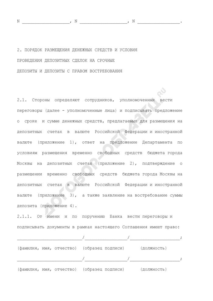 Примерное генеральное соглашение на размещение временно свободных средств бюджета города Москвы на банковских депозитах. Страница 3