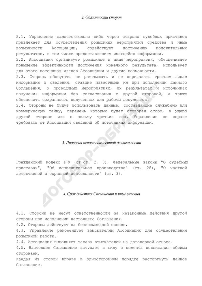 Примерное соглашение о совместной деятельности службы судебных приставов и частных детективных, охранных предприятий и служб безопасности в целях повышения эффективности их деятельности. Страница 2