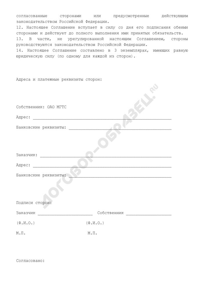 Примерное соглашение о порядке компенсации потерь собственника телефонной сети, возникающих в связи с уничтожением его имущества (объектов связи) в процессе деятельности заказчика, осуществляемой за счет средств городского бюджета. Страница 3