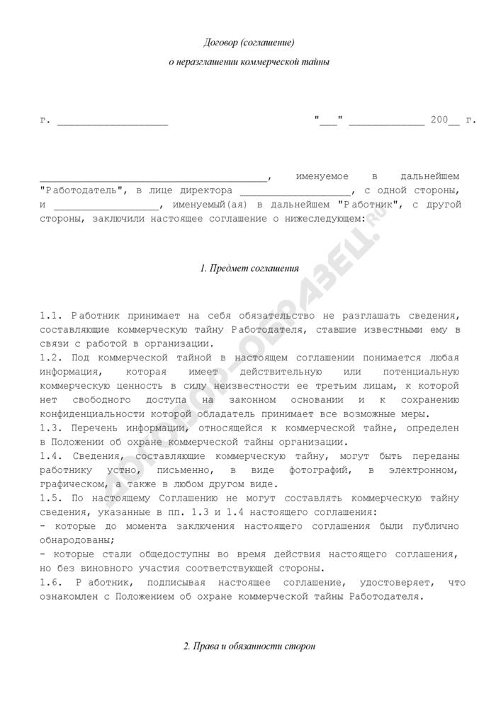 Договор (соглашение) о неразглашении коммерческой тайны. Страница 1
