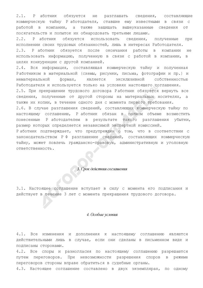 Договор (соглашение) о неразглашении коммерческой тайны. Страница 2
