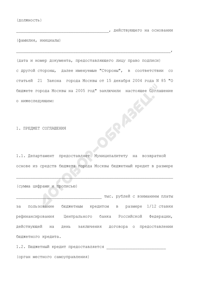 Примерное соглашение о предоставлении бюджетного кредита из средств бюджета города Москвы. Страница 2