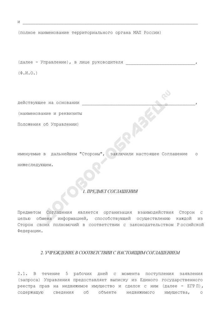 Примерное соглашение о порядке обмена информацией между учреждением юстиции по государственной регистрации прав на недвижимое имущество и сделок с ним и территориальным органом Министерства Российской Федерации по антимонопольной политике и поддержке предпринимательства. Страница 2