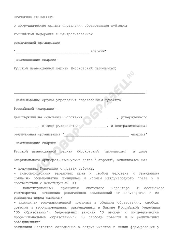 Примерное соглашение о сотрудничестве органа управления образованием субъекта Российской Федерации и централизованной религиозной организации. Страница 1