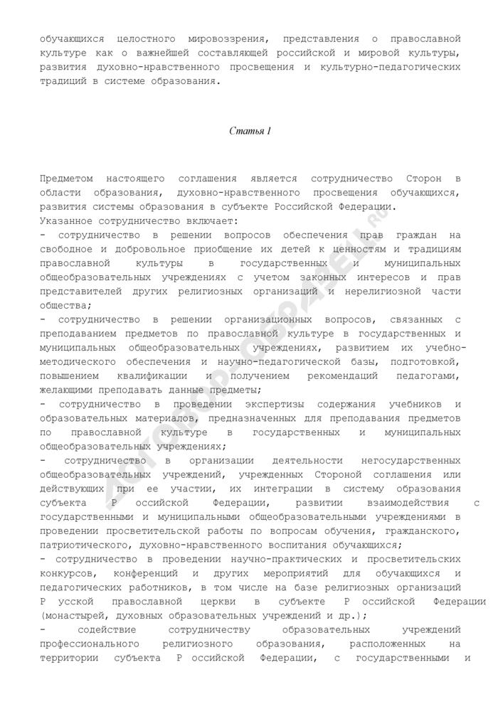 Примерное соглашение о сотрудничестве органа управления образованием субъекта Российской Федерации и централизованной религиозной организации. Страница 2
