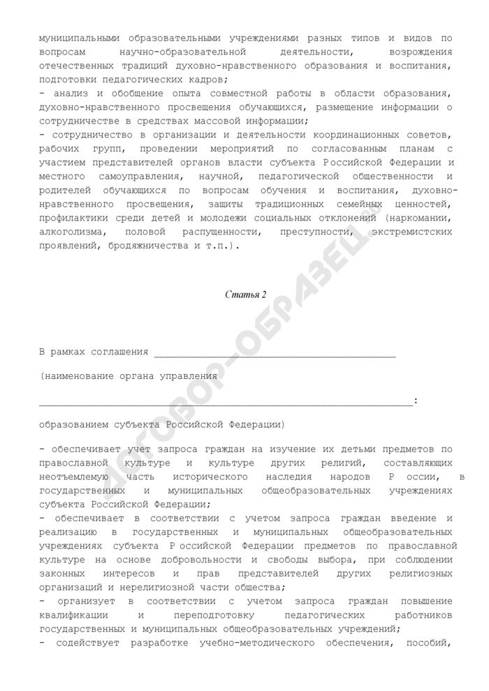 Примерное соглашение о сотрудничестве органа управления образованием субъекта Российской Федерации и централизованной религиозной организации. Страница 3